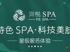 汌悦SPA·科技美容中心的图片