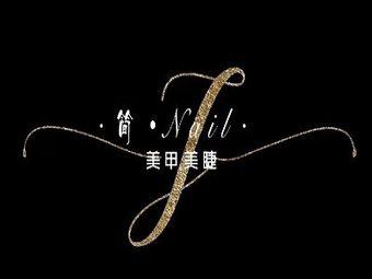 简·Nail美甲美睫(林达店)
