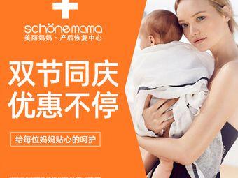 美丽妈妈·产后恢复中心(太湖路店)