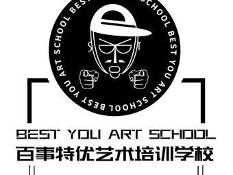 百事特优舞蹈中心(海创明珠店)