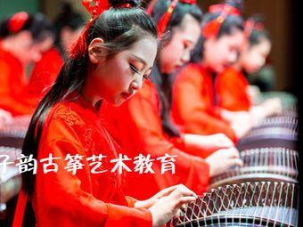 子韵古筝艺术教育
