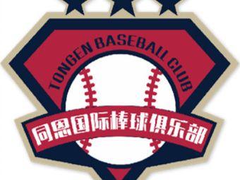 同恩国际棒球俱乐部(红谷滩校区)