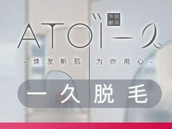 ATOI一久凈膚嫩膚(購物公園店)