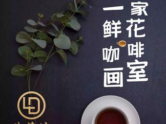 欧莲达美术·花艺·咖啡