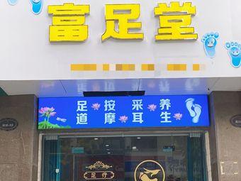 富足堂(左岸社区店)