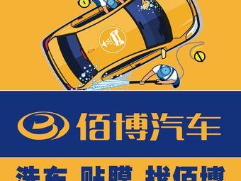 佰博汽车一站式服务连锁机构(云龙店)