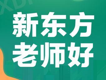 新东方(南湖校区)
