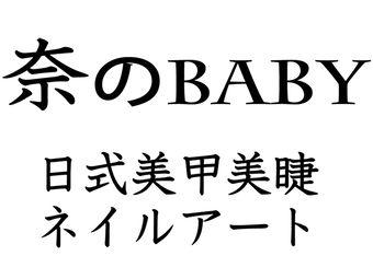 奈のBaby日式美甲美睫(华邦国际店)