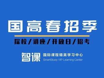 智课教育·雅思托福(钱江学习中心)