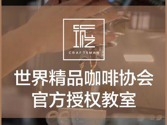 筑艺咖啡培训学院