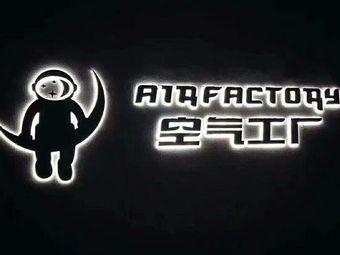 空气工厂蹦床馆