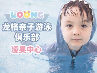 龍格親子游泳俱樂部(凌奧店)