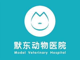 默东动物医院(光谷分院)