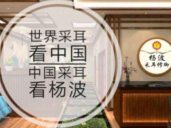 杨波采耳修脚(南瑞店)