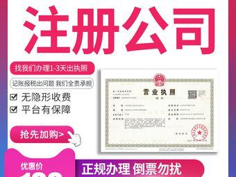 上海公司注册代理记账-森充