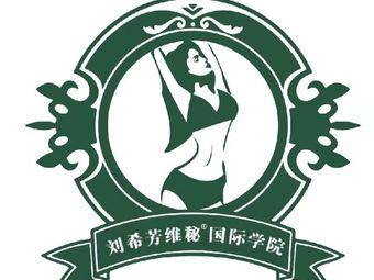DM·刘希芳维秘(旗舰店)