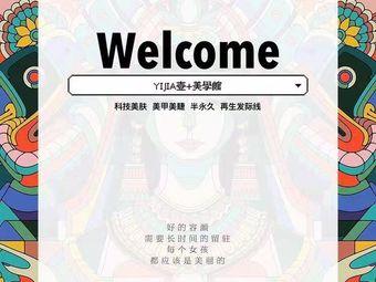 YIJIA壹+美學館(新会万达广场店)