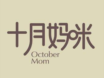 十月妈咪产后恢复中心
