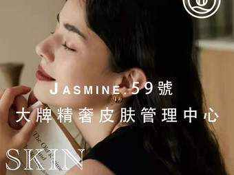 Jasmine.59號国际精奢美肌研肤中心(大都会店)