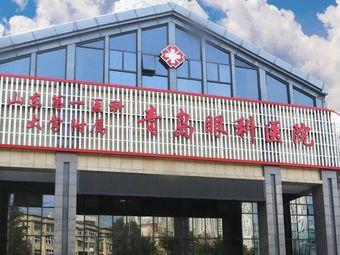 青岛眼科医院(北部院区)