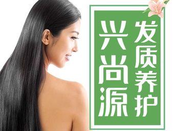 兴尚源发质养护·养发连锁(高桥店)
