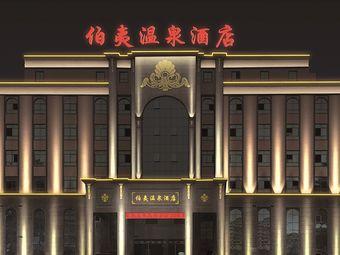 伯夷温泉酒店恒温国标游泳馆