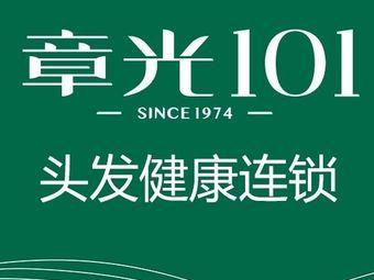 章光101(鹰山北路店)