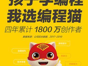 编程猫(五缘湾紫金家园校区)