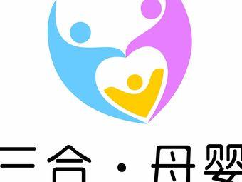 三合·母婴·月子会所