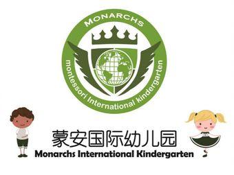 蒙安国际幼儿园