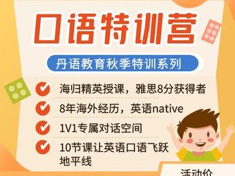 丹语教育 • 雅思 • 托福 • GRE • GMAT • 考研 • 四六级