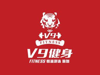 v9健身(龙湖锦宸天街店)