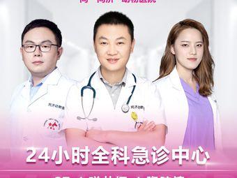 24小時同濟動物醫院(磁共振、血液透析、腹腔鏡、轉診中心)(龍湖西苑店)
