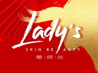 Lady's蕾緹絲皮膚管理中心(泛海店)