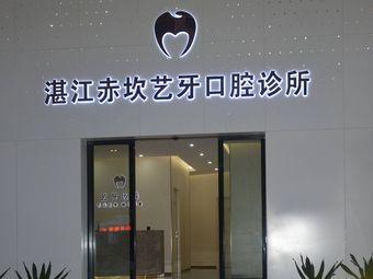 艺牙口腔诊所