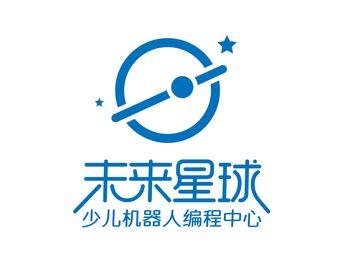 未来星球少儿机器人编程中心(万达广场店)