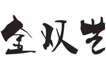 金双艺跆拳道搏击培训