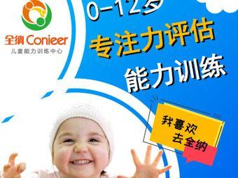 中教全纳儿童能力训练中心(杨浦校区)