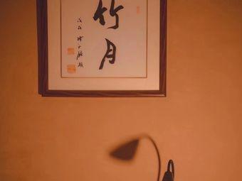 竹月琴社·古琴·茶·茶艺·花艺·香道