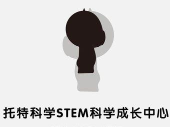 TOOTSCIENCE托特科学STEM 科学实验少儿编程乐高思维逻辑(吴江万象汇中心店)