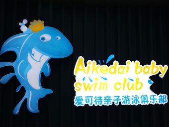 爱可待亲子游泳俱乐部(酒仙桥店)