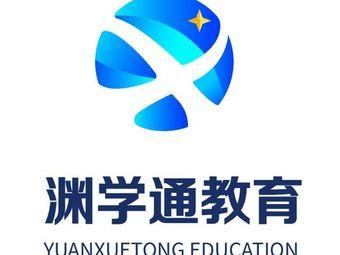 渊学通国际教育