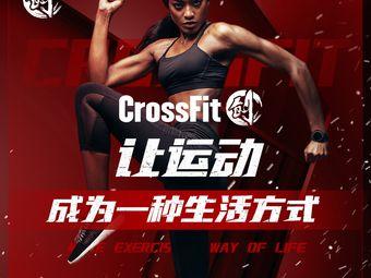 CrossFit创综合体能训练馆
