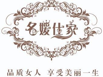 名媛仕家(鑫和店)