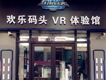 VR联盟·欢乐码头vr体验馆