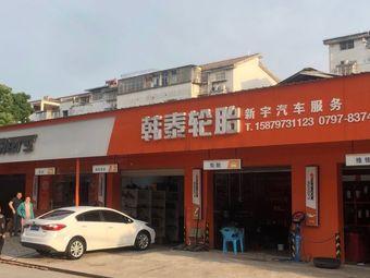 新宇汽车服务(黄金开发区金星路店)