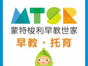 MTSR蒙特梭利早教托育(恒大华府中心)