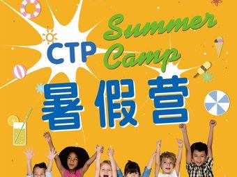 CTP美华少儿英语(中南校区)