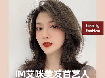 IM 艾咪美发首艺人(北国先天下店)