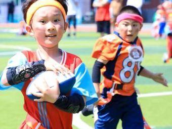 未来达阵儿童橄榄球学院(全民健身中心)
